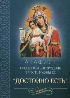 ПОЛНЫЙ СБОРНИК АКАФИСТОВ КО ПРЕСВЯТОЙ БОГОРОДИЦЕ СКАЧАТЬ БЕСПЛАТНО