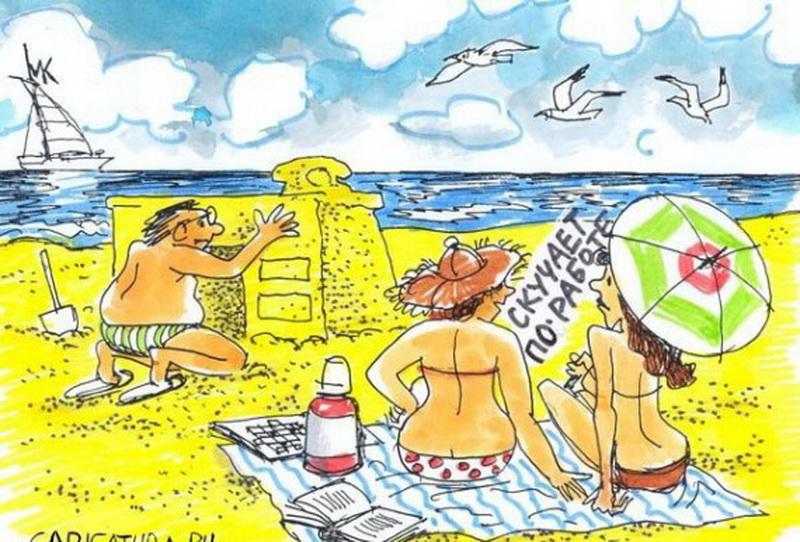 Смешные открытки про отдых