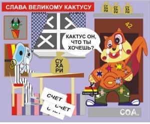 Слоник и Белочка - 39 - Унитазы