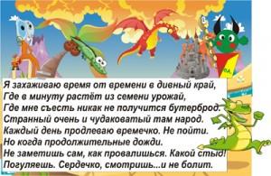 ЗАГАДОЧКИ -2