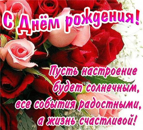Поздравления с днем рождения женщине