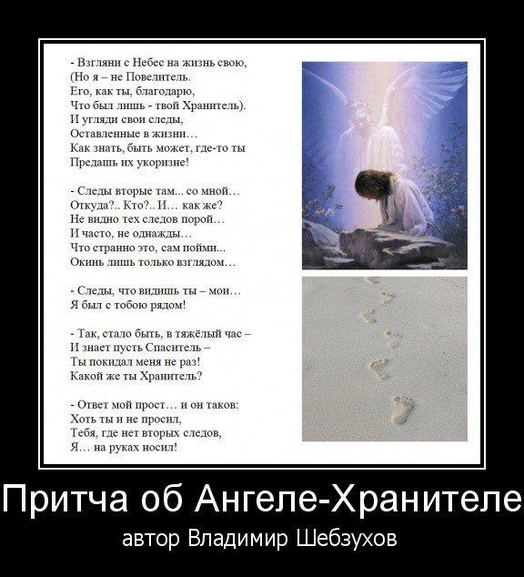 """В.Шебзухов """"Притча об Ангеле Хранителе"""""""