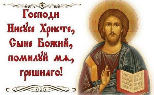 Иисусова молитва для мирянина
