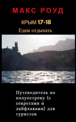 Крым 17-18. Едем отдыхать. Путеводитель для туристов с советами и лайфками