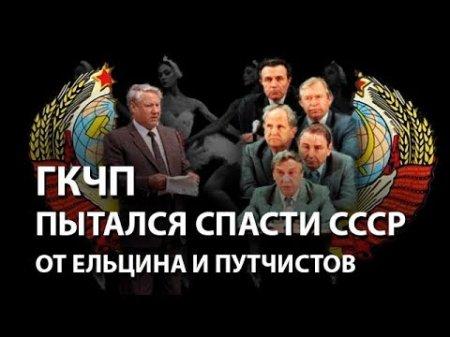 Оригинальная версия о подоплёке распада СССР в 1991 году