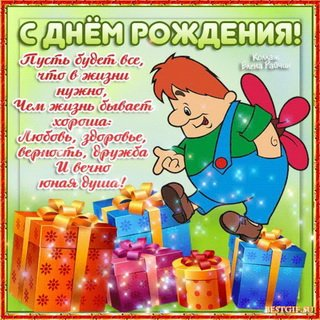 С Днём Рождения, Валюша!
