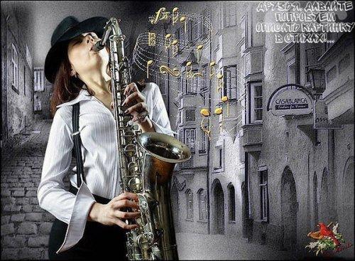 Играет девушка на саксофоне.