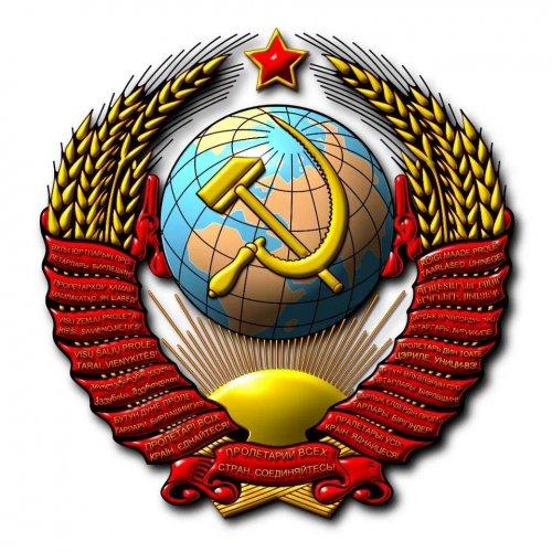 На заре коммунизма