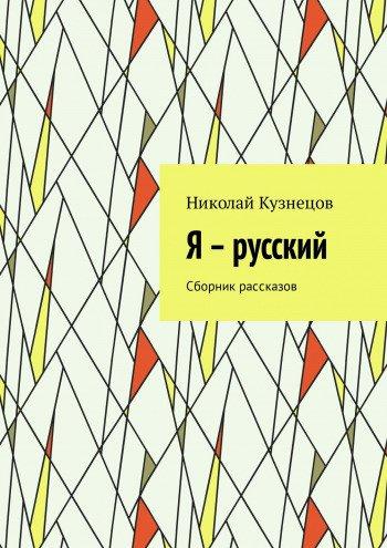 Две книжки. Автор Николай Кузнецов, то есть я