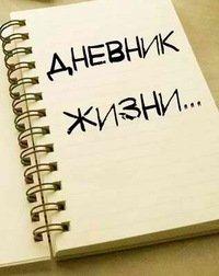 Жизни дневник