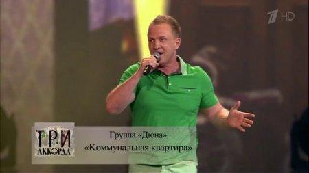 """Концерт """"Три аккорда"""" в Государственном Кремлёвском дворце                              30 сентября 2018 года"""
