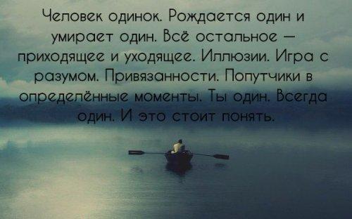 Всегда один