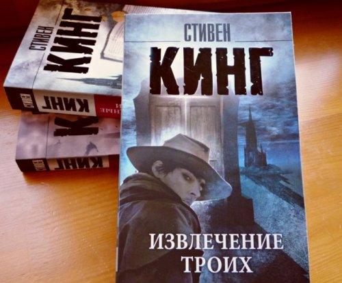 "Роман Стивена Кинга ""Извлечение троих"""