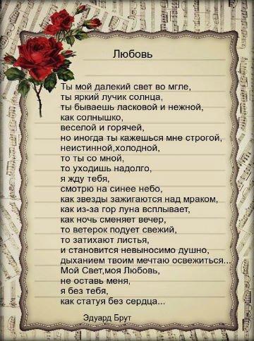 ЛЮБОВЬ ( К стихам Эдуарда Брута)