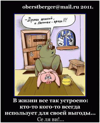 Коммуна, братство... Э-ге-гей!...