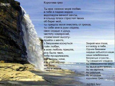 КОРОЛЕВА ГРЁЗ (к стихам Эдуарда Брута)