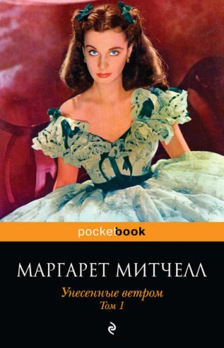 Любовные романы. Обзор двадцати лучших любовных романов, как классических, так и современных