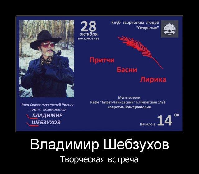 Владимир Шебзухов Творческая встреча