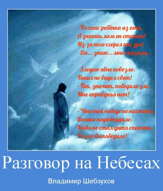 Разговор на Небесах