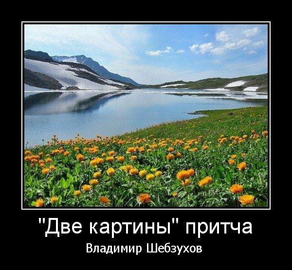 Владимир Шебзухов «Две картины»