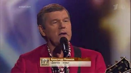 """Песня """"Девочка-огонь"""" из шоу """"Три аккорда""""-2018"""