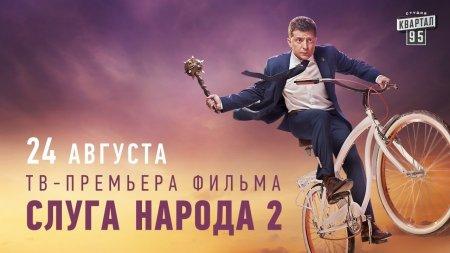 Импичмент Президента Украины В.А.Зеленского. Лицам до 18-ти лет читать ЗАПРЕЩАЕТСЯ!