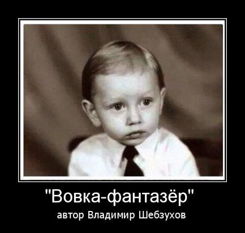 Владимир Шебзухов «ПРО ВОВКУ, ВОВУ, ВОВОЧКУ»