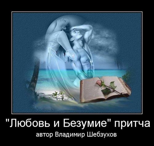 """""""Любовь и Безумие"""" читает автор"""