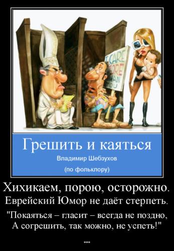 """Владимир Шебзухов """"Грешить и каяться"""""""