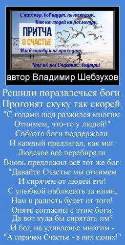 """Владимир Шебзухов """"Притча о Счастье"""""""