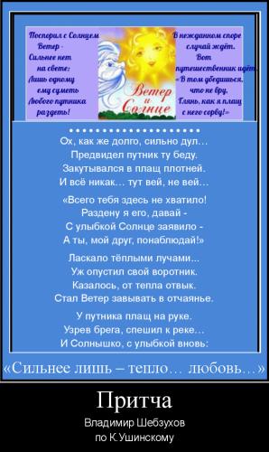 """Владимир Шебзухов """"Ветер и Солнце"""""""