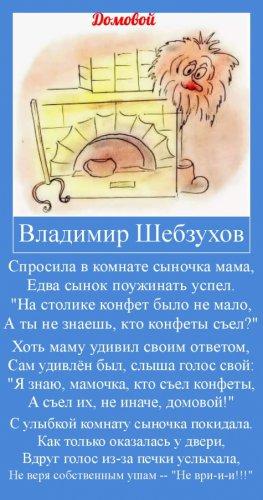 """""""Домовой"""" (Владимир Шебзухов) читает автор (видео)"""
