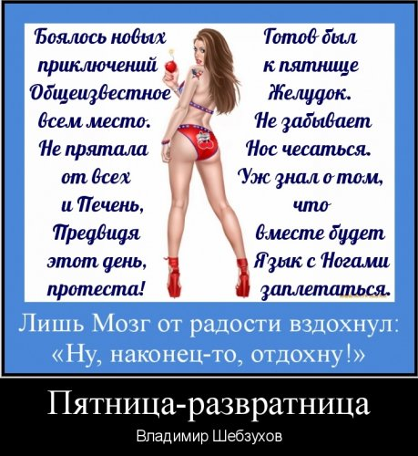 """Пятница-развратница""  Владимир Шебзухов"