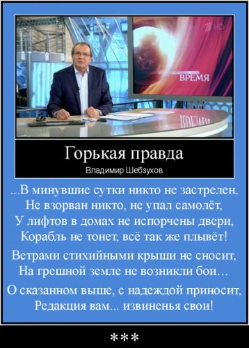 """""""Горькая правда"""" Владимир Шебзухов"""