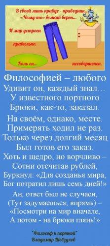 «Философ и портной» (Владимир Шебзухов)