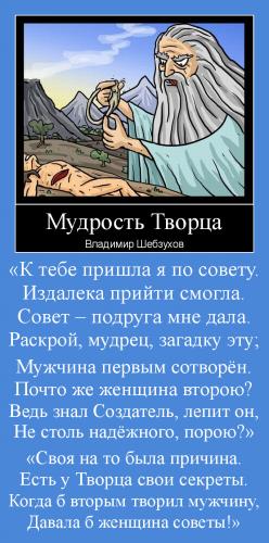 «Мудрость Творца» (Владимир Шебзухов)